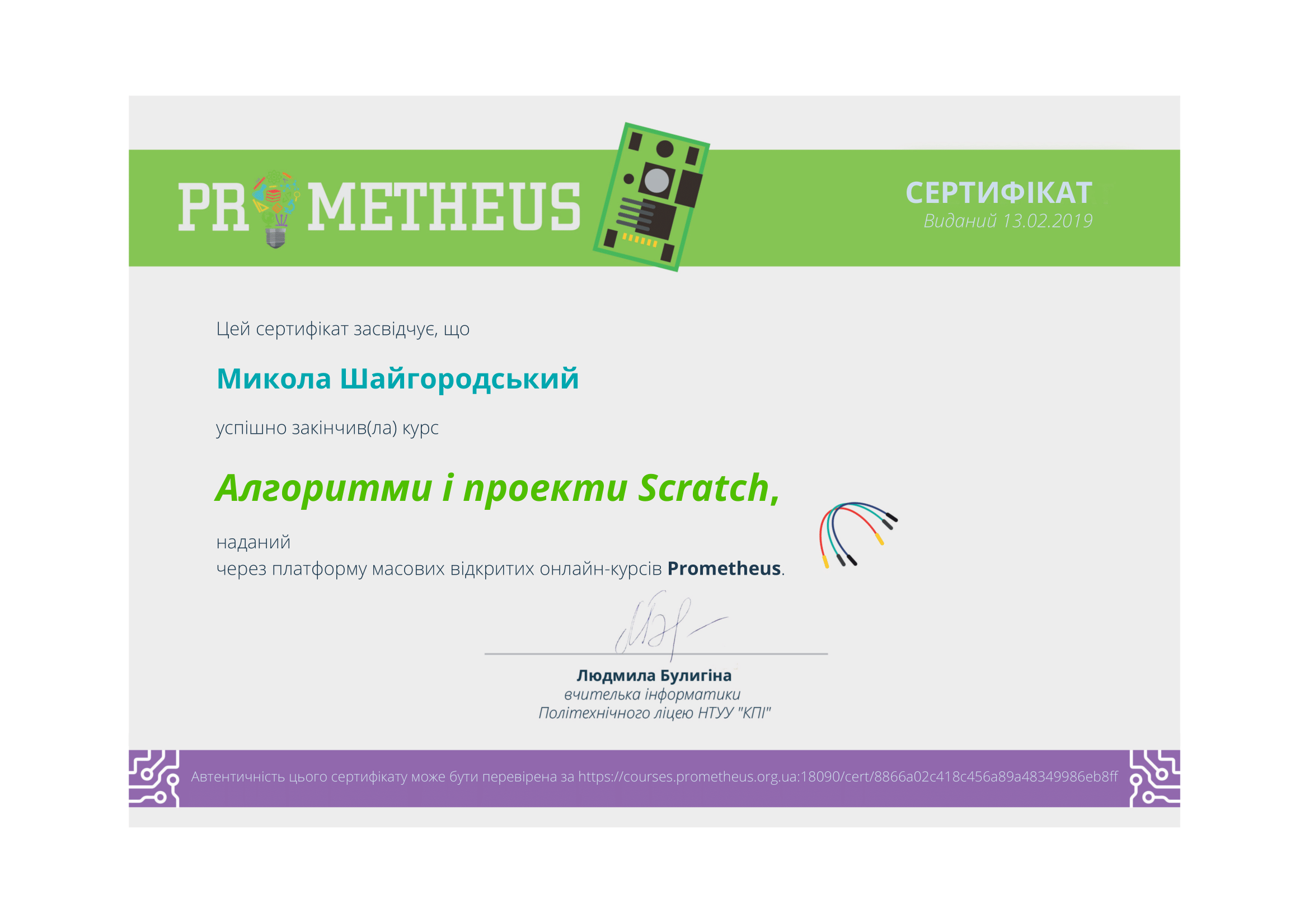 Алгоритми і проекти Scratch (Prometheus)